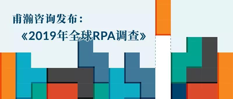 """《2019年全球RPA调查》-带领RPA迈向新高地"""""""
