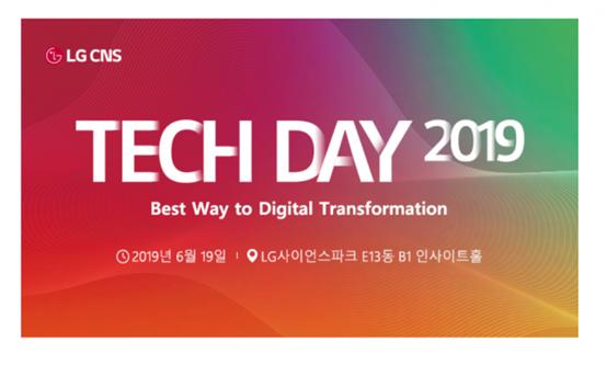 "LG举办""TECH DAY 2019""大会,发布RPA,区块链等新技术"""