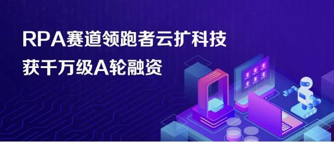 """金沙江创投宣布投资云扩科技,打造全球领先的RPA平台"""""""