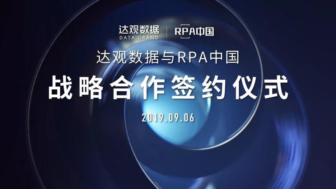 """达观数据与RPA中国签署战略合作协议,共同推进培训课程和社区合作"""""""