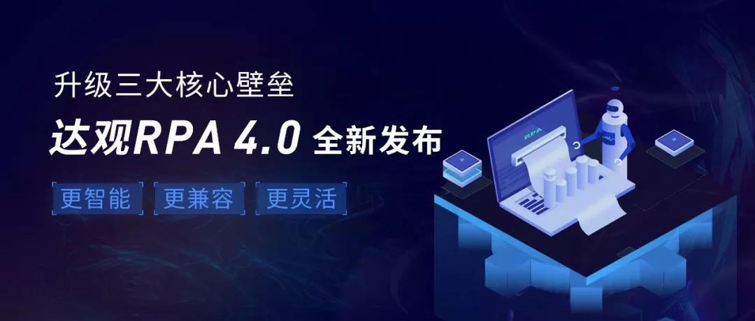 """升级三大核心壁垒,达观RPA4.0全新发布"""""""