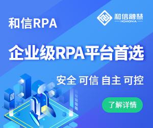 """""""企业级前瞻架构,筑安全机器人平台"""",和信融慧将受邀出席""""RPA中国2019Tech Business""""商业智能大会"""""""