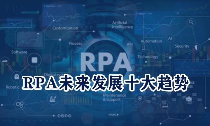 "RPA行业未来发展十大趋势!"""