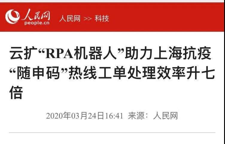 """人民网:云扩""""RPA机器人""""助力上海抗疫 """"随申码""""热线工单处理效率升七倍"""""""