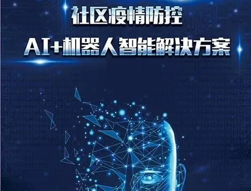 """疫情下的社区,中嘉康AI+RPA机器人打造智慧""""把关人"""""""""""