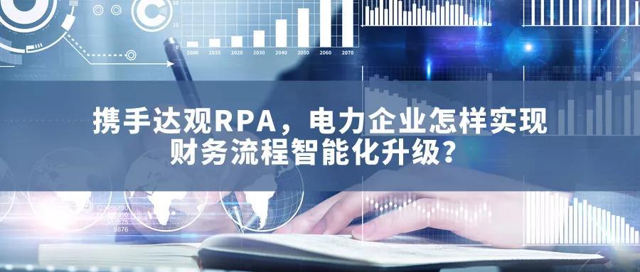 """携手达观RPA,电力企业怎样实现财务流程智能化升级?"""""""