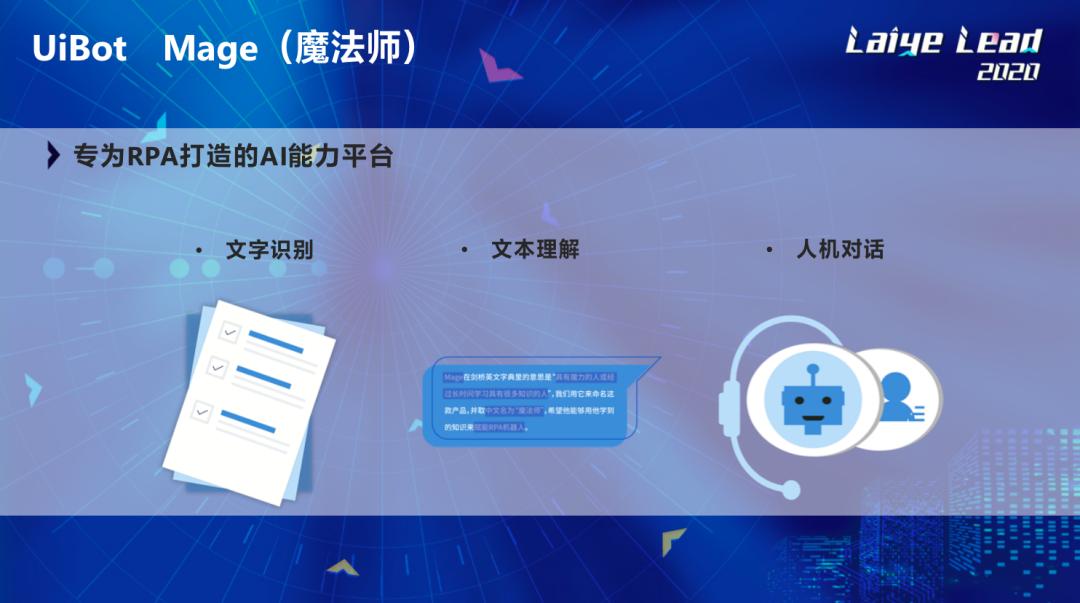 "来也科技发布UiBot Mage 专为RPA打造的AI能力平台"""