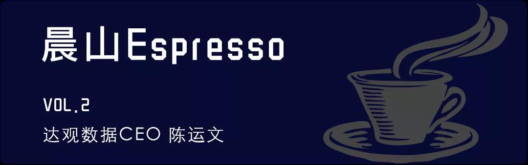 风口下的RPA,更高阶的智能化才是未来决胜点 | 晨山Espresso