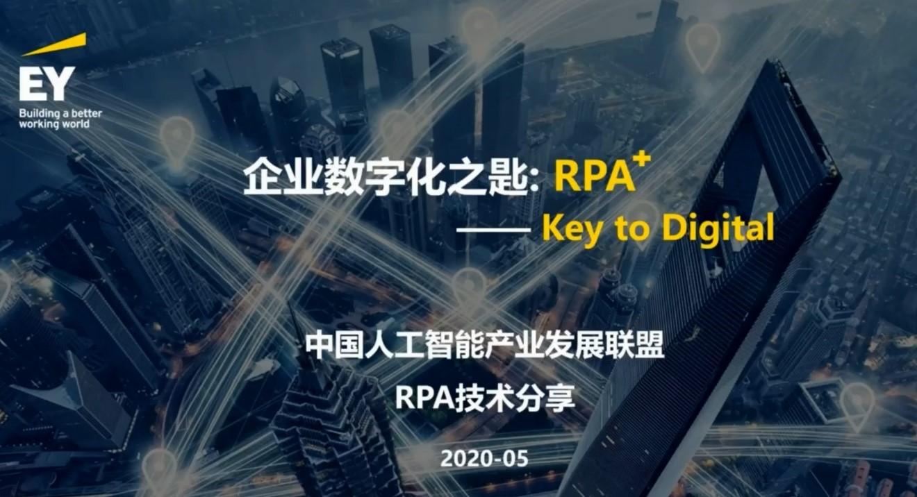 安永大中华区管理咨询资深经理蔡军:企业数字化之匙:RPA+