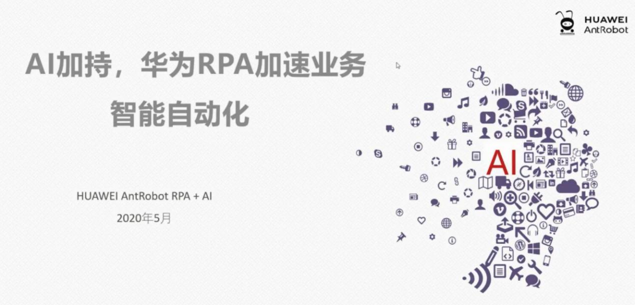 华为高级架构师吕茂林:AI加持,华为RPA加速业务智能自动化