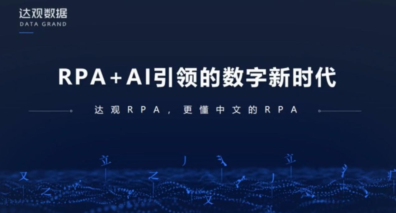 达观数据CTO纪达麒:RPA+AI引领的数字新时代