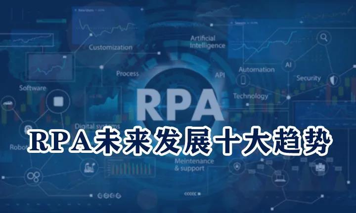 "RPA行业未来发展十大机会,你确定要错过吗?"""