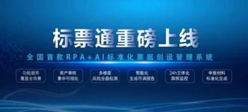 """盈票重磅推出全国首款RPA+AI标准化票据创设管理系统——标票通"""""""