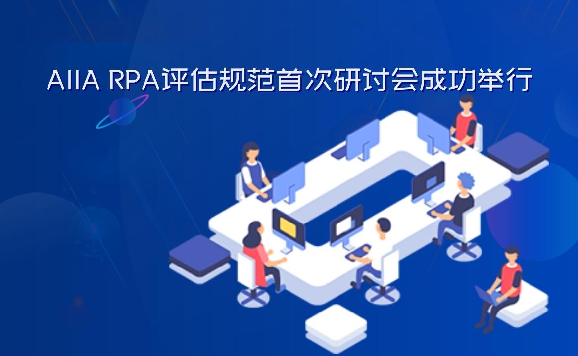 "AIIA RPA评估规范首次研讨会成功举行"""