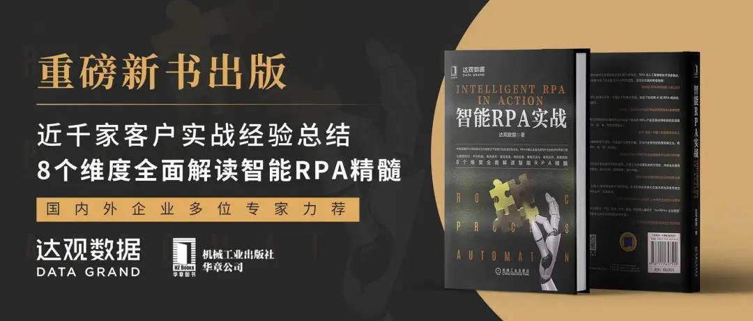 """达观数据出版国内首本最全面RPA+AI应用书籍《智能RPA 实战》!"""""""