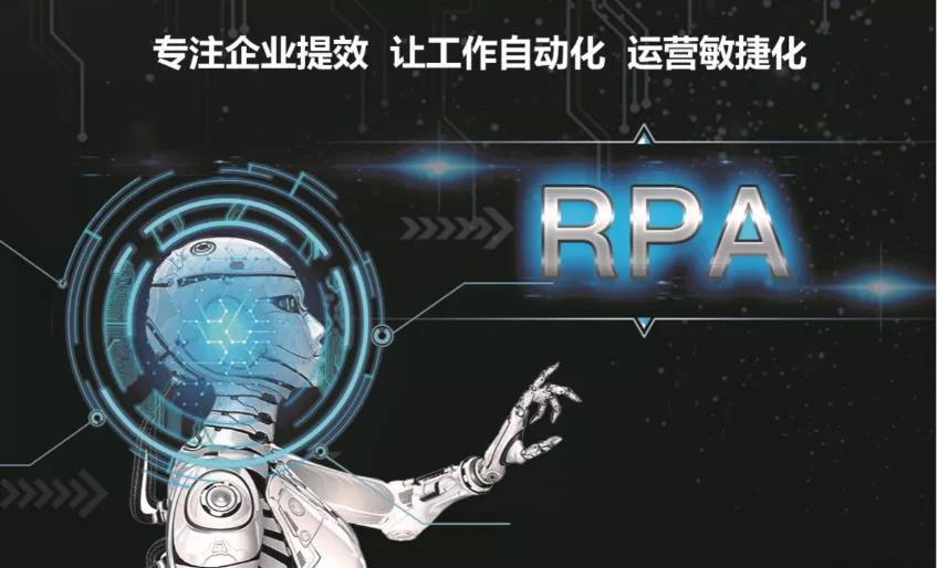 """掀起资本狂欢的RPA究竟是何方神圣"""""""