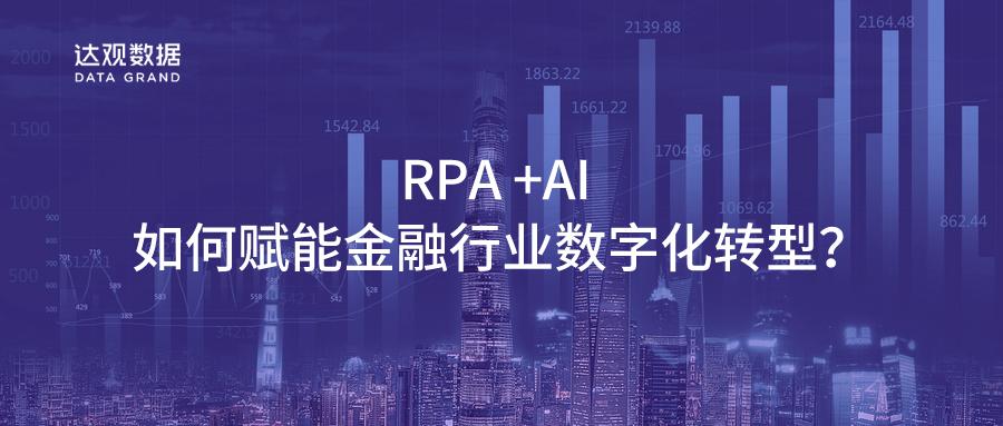 RPA +AI 如何赋能金融行业数字化转型?