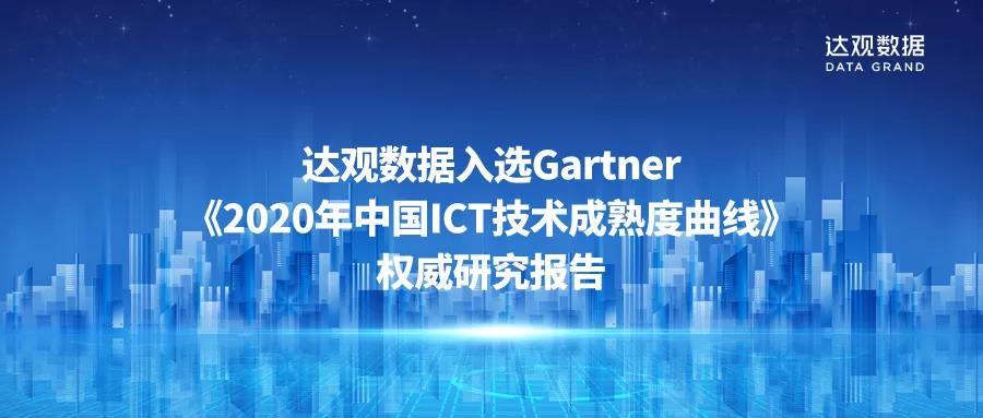 """达观数据入选Gartner《2020年中国ICT技术成熟度曲线》权威研究报告"""""""