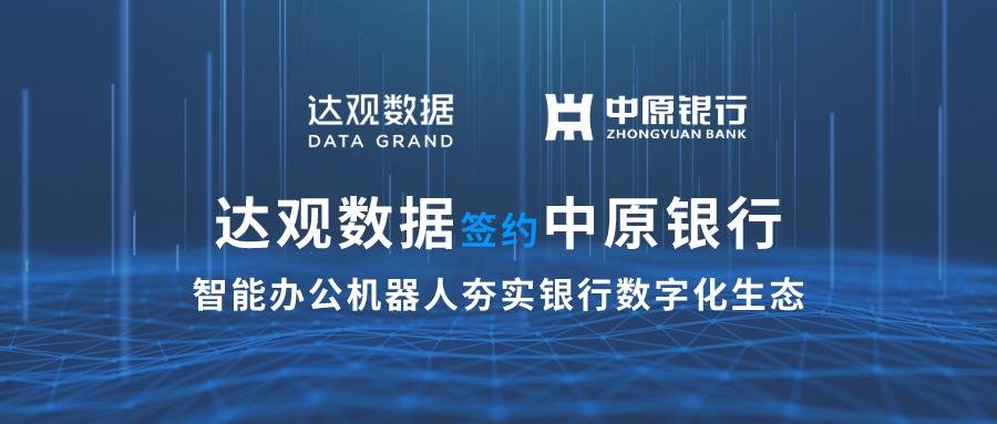"""达观数据签约中原银行,智能办公机器人夯实银行数字化生态"""""""