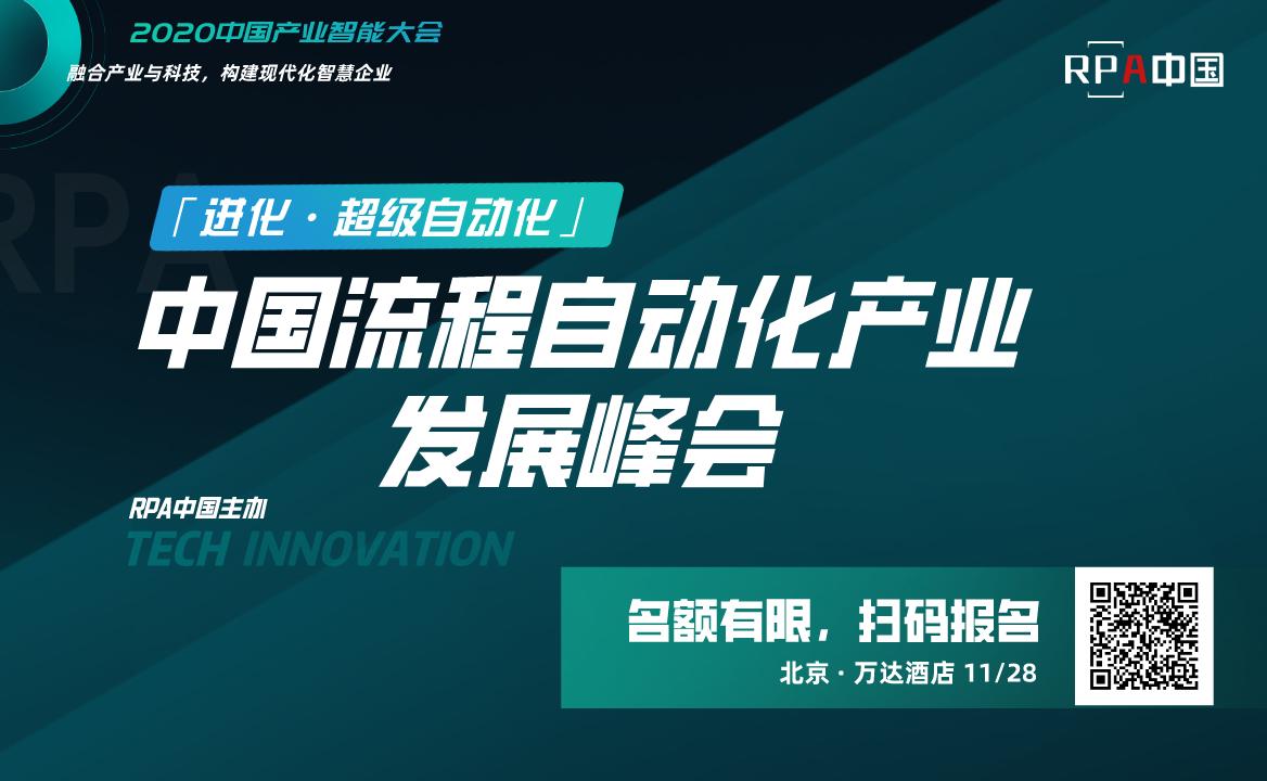 """「 进化 · 超级 自动化」 RPA中国流程自动化产业峰会"""""""