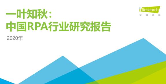 深度|艾瑞咨询发布《2020年中国RPA行业研究报告》:市场规模、竞争分析、发展趋势等