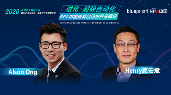 Blue Prism大中华区总经理--王加洲&资深解决方案顾问--顾宏斌,受邀出席RPA中国流程自动化产业峰会