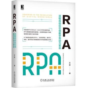 专栏连载|深入解读RPA:基础概念和技术特征解析(01)