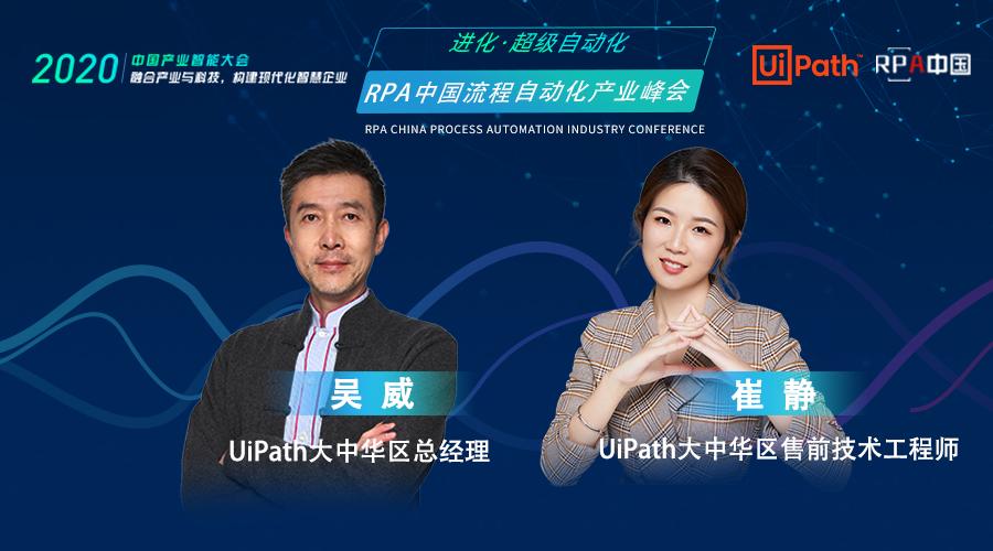UiPath大中华区总经理-吴威、售前技术工程师-崔静,受邀出席RPA中国流程自动化产业峰会