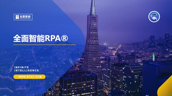 全面智能CTO-陈章,受邀出席RPA中国流程自动化产业峰会